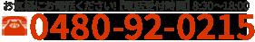【電話】0480-92-0215