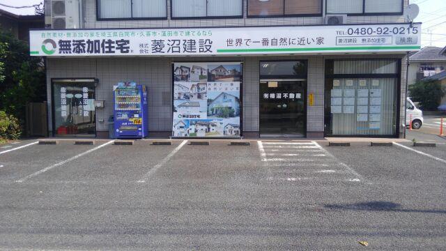 無添加住宅を埼玉県で建てるならお任せください!
