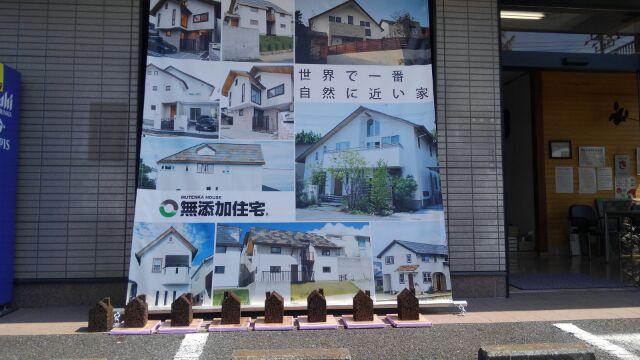 6/10(土)・11(日)「無添加住宅の日」イベントレポート