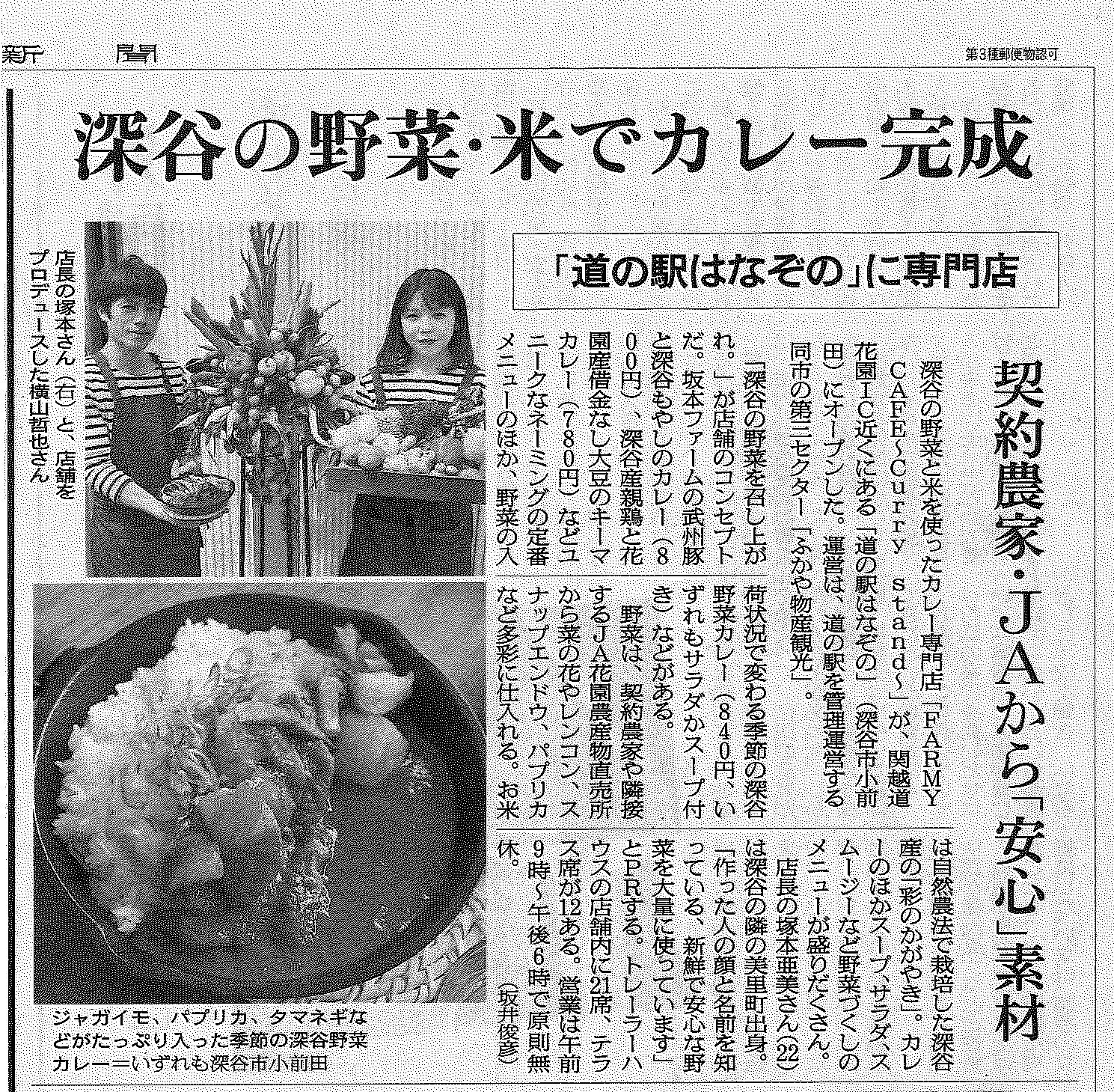朝日新聞埼玉版にも掲載され、GWにはたくさんのお客様で賑わったことと思います。
