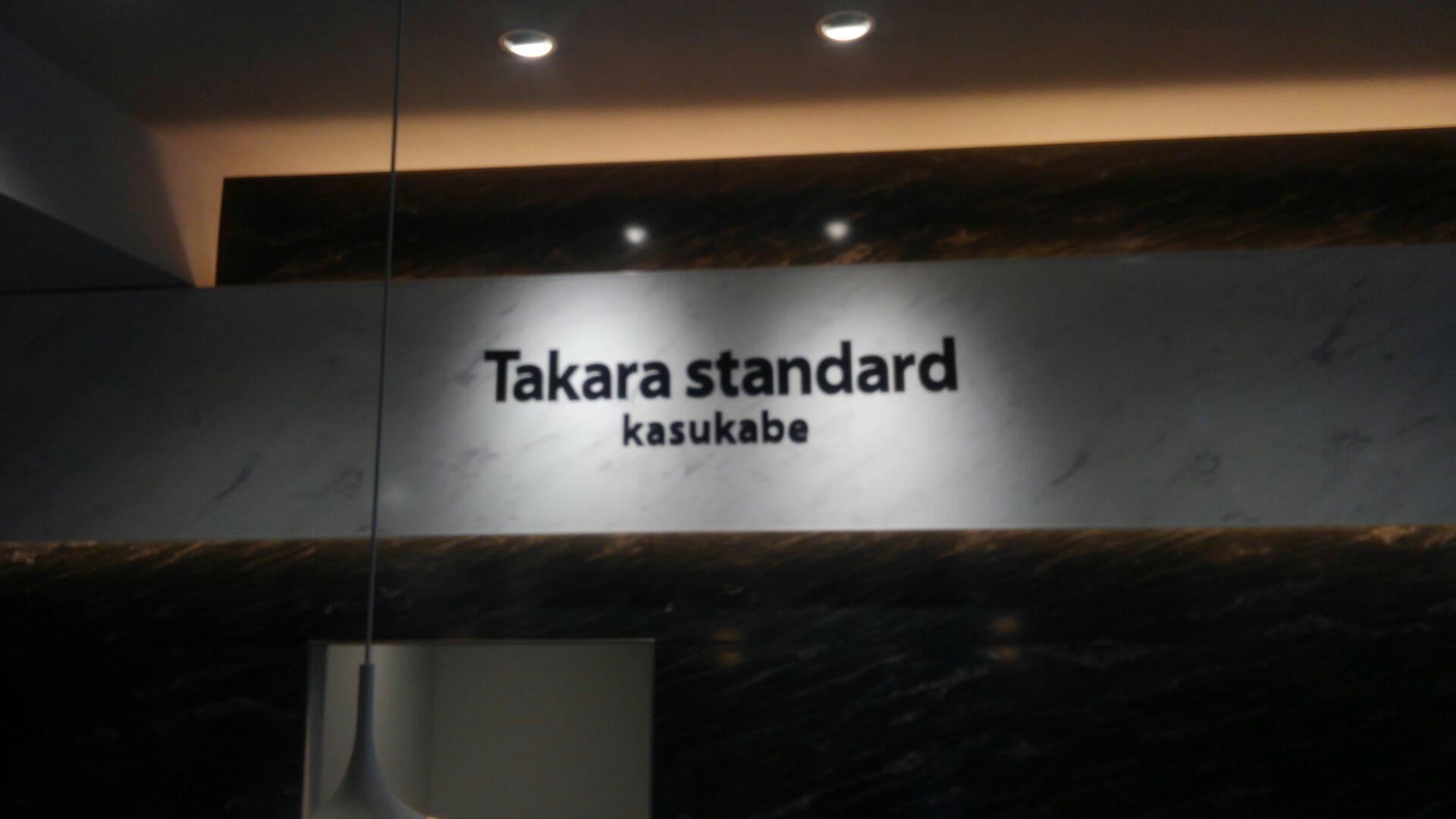 S様ご家族と、タカラスタンダードさんのショールームへやって来ました。