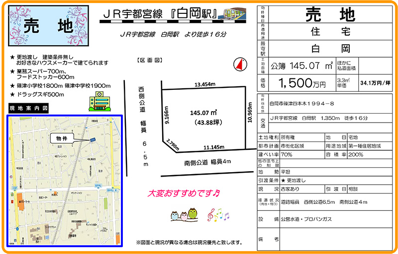 【土地情報】白岡市の新着土地情報!