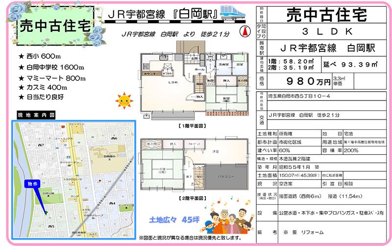 【土地情報】白岡市の新着中古住宅情報!